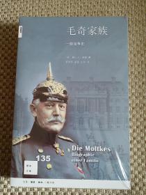 新知文库135·毛奇家族:一部战争史