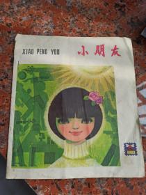 小朋友 1980-4