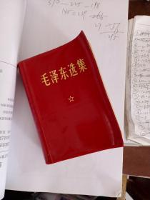 毛泽东选集 合订一卷本 (军装彩照林题)