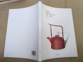 名画家刻紫砂壶丛书(明瓒卷)
