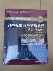新东方 剑桥标准商务英语教程:高级学生用书(第2版)