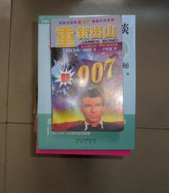 新007惊险小说系列:重新出山(98年1版1印)