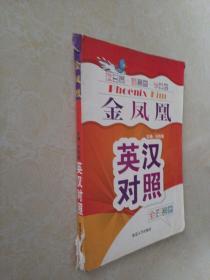 金凤凰——英汉对照