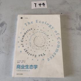 商业生态学(修订版):可持续发展的宣言