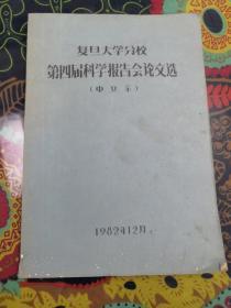 复旦大学分校第四届科学报告论文选(中文系) 1982 年12月(油印)