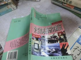 外军信息战研究概览     库2