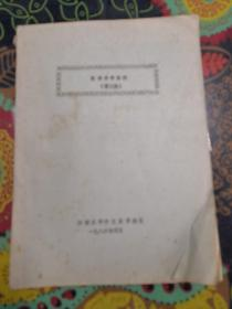 河南大学中文系教学参考资料(第三期)1986年4月 油印
