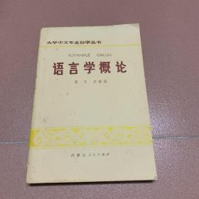 语言学概论(大学中文专业自学丛书)