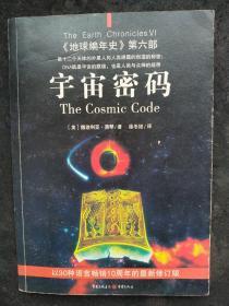 宇宙密码:《地球编年史》第六部