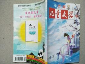 儿童文学·上[2011年10月号经典版(28)]