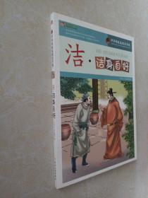巅峰阅读文库·中华传统美德百字经:洁·洁身自好