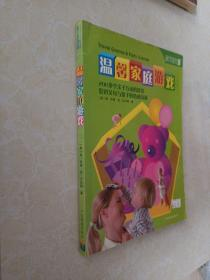 温馨家庭游戏:200多个亲子互动的游戏促进父母与孩子的情感沟通