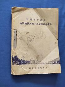 甘肃省广河县 地质地貌及地下水资源调查报告
