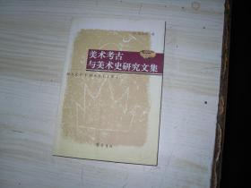 美术考古与美术史研究文集             BB309