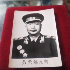 聂荣臻元帅服照片