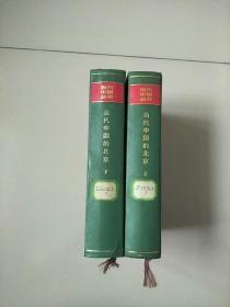 精装本 当代中国丛书 当代中国的北京 上下 全2册 参看图片