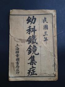 幼科铁镜集症(民国三年石印 上下册全)