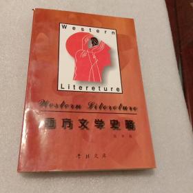 西方文学史略(张华林著)