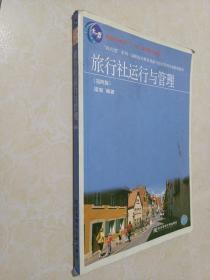 """""""换代型""""系列·高职高专教育旅游与饭店管理专业教材新系:旅行社运行与管理(第4版)"""