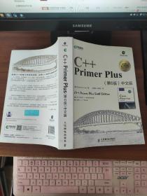 C++ Primer Plus(第6版 中文版)人民邮电出版  正版