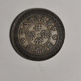 中华民国38年廿分银币(贵州)