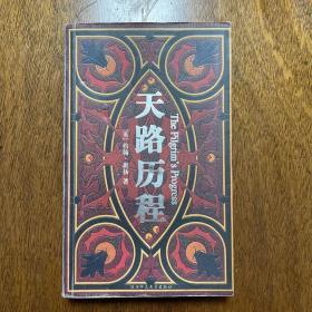 天lu历程:手绘祈祷书全彩插图珍品(一版一印)
