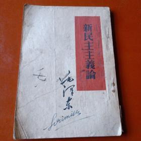 新民主主义论  1952年北京1版1印