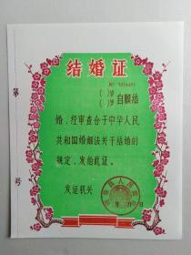 10、80年代初期河北迁安市围场县结婚证两种(颜色不同)