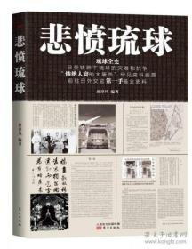 悲愤琉球:琉球全史-前驻日外交官第一手最全史料