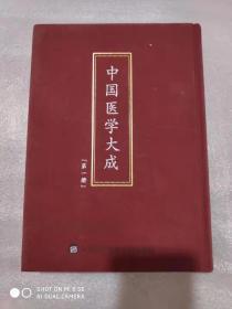 中国医学大成(全50册)