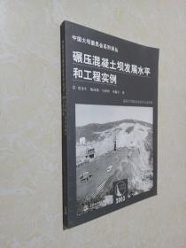 碾压混凝土坝发展水平和工程实例