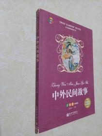中外民间故事