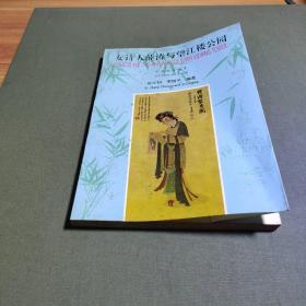 女诗人薛涛与望江楼公园
