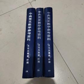 中共党史教学参考资料[文化大革命]时期上.中.下三册