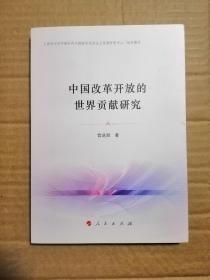 中国改革开放的世界贡献研究