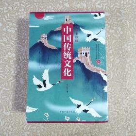 【正版】精装全4册 中国传统文化 插盒版传统文化常识文化与自然遗产 中国古代传统文化制度语言通史百科知识畅销