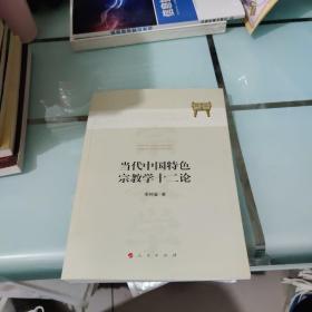 当代中国特色宗教学十二论