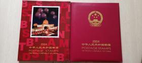 2004年中国邮票全年册(含猴纪念张,猴小本票,柳毅传书小本票)