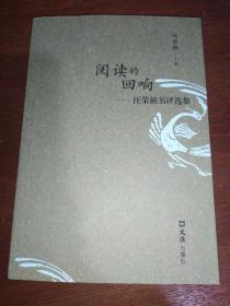 阅读的回响:汪荣祖书评选集