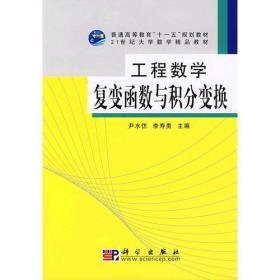 二手正版工程数学复变函数与积分变换 尹水仿李寿贵 科学出版社 9