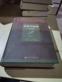 杨小凯学术文库 经济学原理