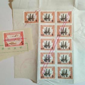 1988年5/2元中华人民共和国印花税票11张合售