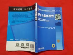 晶界与晶体塑性(2016年1版1印)