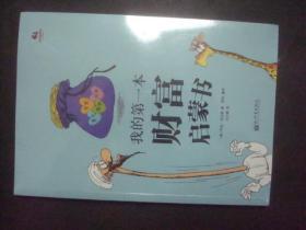 我的第一本财富启蒙书/步印童书馆,没有拆封