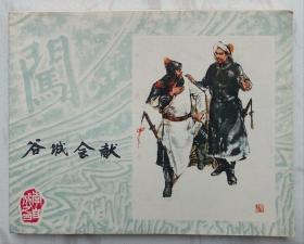 李自成 (4-9册图片)
