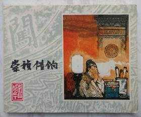 李自成 (10-15册图片)