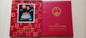 2006年中国邮票全年册(附第29届奥林匹克运动会-运动项目小版票)