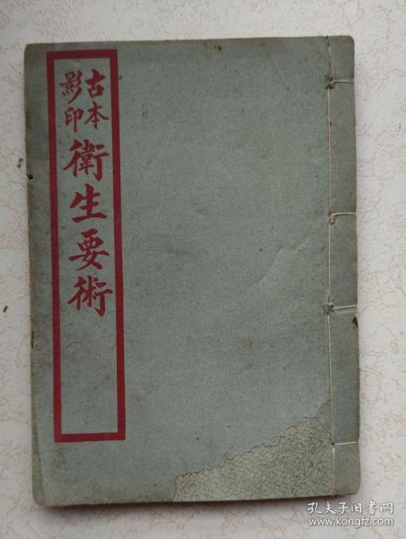 养生、武功秘籍功法,卫生要术,易筋经,十二段锦功法。古本影印
