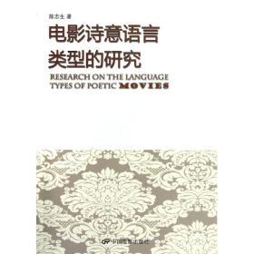 电影诗意语言类型的研究 陈志生 摄影理论 艺术 中国电影出版社