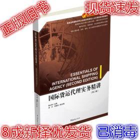 国际货运代理实务精讲 杨占林 9787517501473HLTS320